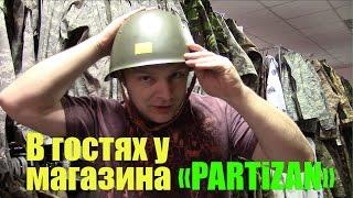 """Магазин """"Партизан"""": Камуфляж и одежда для всех случаев"""