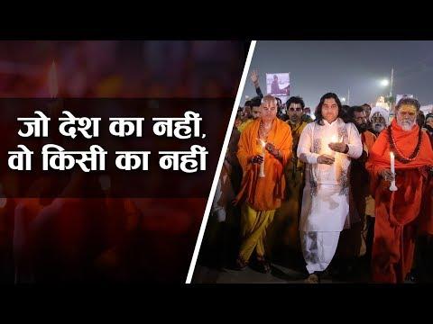 Jo Desh Ka Nahi Wo Kisi Ka Nahi || जो देश का नहीं, वो किसी का नहीं || Thakur Ji Maharaj