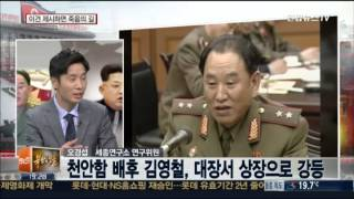 [북한은 오늘] 김정은 공포정치 계속…고위간부 15명 처형