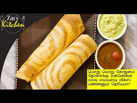 2 min la மொறு மொறு காேதுமை தோசை/crispy wheat dosa/gothumai dosai/கோதுமை தோசை