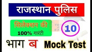 Mock Test -10 || Top 30 most important Questions || UP Police, Rajasthan Police, RPF, SSC GD ,,,,,,,