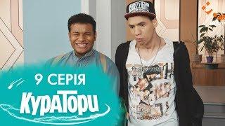КУРАТОРИ | 9 серія | 2 сезон | НЛО TV