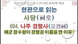 [지우학사]현판으로 읽는 사당 004 경렬사 by 최동…