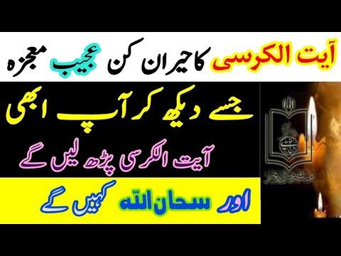 ayatul-kursi-ki-fazeelat-|-ayatul-kursi-benefits-|-ayat-ul-kursi-ka-heran-kun-mojzah-in-urdu