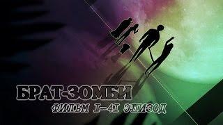 Брат-Зомби Фильм 1-41 эпизод - Rus