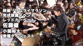 2/22(金)公開映画「サムライマラソン」の完成披露&レッドカーペットイベントが六本木ヒルズアリーナの特設ステージにて行われ、佐...