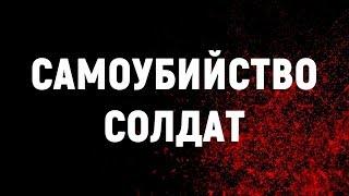 Самоубийство солдат / Рубеж