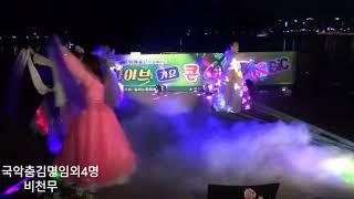 국악춤김명임외4명(비천무)밀라노문화예술단.대구시수성못포…