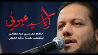 يا سيد عيوني | الملا عمار الكناني - حسينية الحاج عبد الزهرة الفرطوسي - العراق - ميسان
