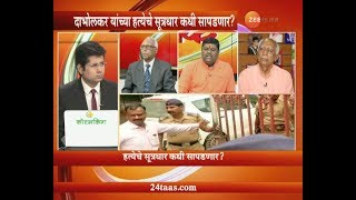 Bola Rokhthok | Hatyecha Sutradhar Kadhi Sapadnar | 20 August 2018