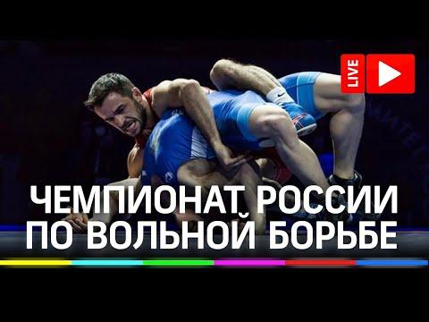 Финал Чемпионата России по вольной борьбе. Прямая трансляция