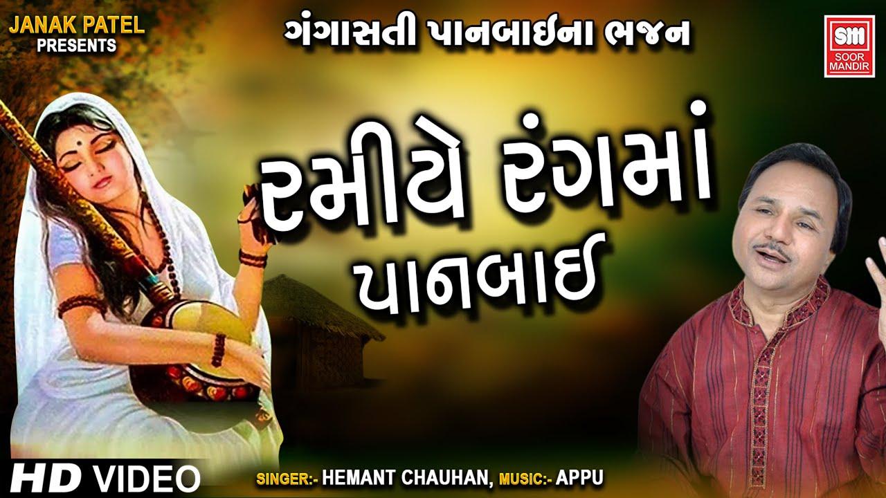 ગંગાસતી પાનબાઇ ના ભજન | રમીયે રંગ માં પાનબાઈ | Hemant Chauhan Bhajan | Gujarati Bhajan Song 2020