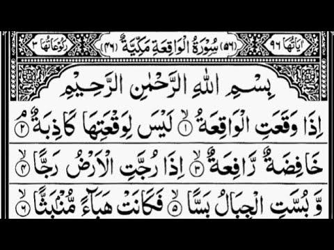 Download Surah Al-Waqia (The Event) | By Sheikh Abdur-Rahman As-Sudais | With Arabic Text | 56سورۃ الواقعہ۔
