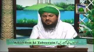 Repeat youtube video Khwab Main walida ko Sehtiyaab Dekhna,Apni Shadi Dekhna aur Ghoust dekhne ki Tabeer