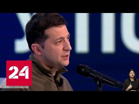 Зеленский в преддверии саммита рассказал, чего он боится больше всего - Россия 24