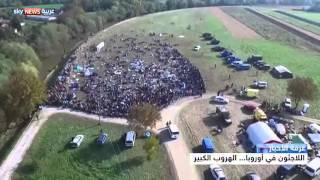اللاجئون في أوروبا... الهروب الكبير