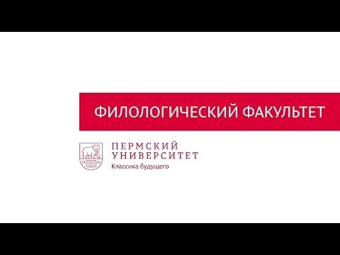 Филологический факультет ПГНИУ