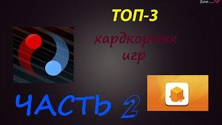 Топ-3 хардкарных игр  (часть 2)