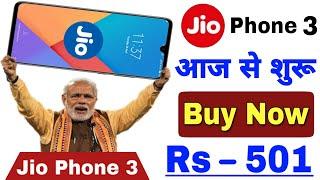 Jio Phone 3 | दुनिया का सबसे सस्ता 4G Smartphone | 48MP 📸 DSLR Camera | Price ₹501 | 6GB RAM..