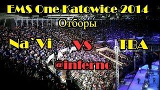 ПРОСТО РАЗРЫВ Na`Vi vs TBA inferno Отборы EMS One Katowice