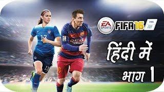 FIFA 16 #1 || Gameplay  in Hindi (हिंदी)