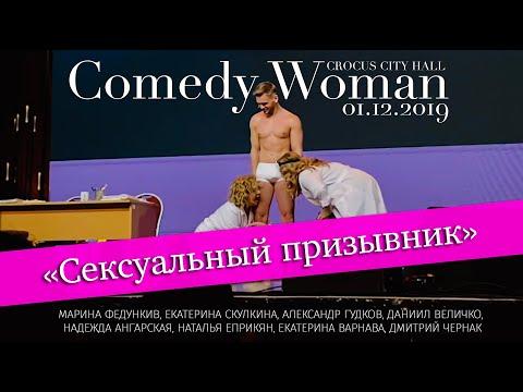 Comedy Woman Сексуальный призыв | Федункив, Скулкина, Величко, Гудков, Ангарская, Еприкян, Варнава