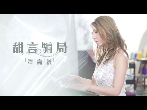 譚嘉儀 Kayee - 甜言騙局 Official MV
