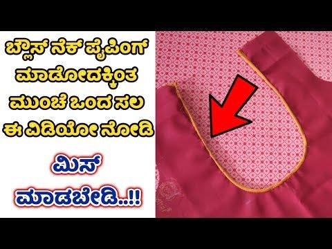 ಬ್ಲೌಸ್-ನೆಕ್-ಪೈಪಿಂಗ್-ಸರಳ-ವಿಧಾನ-how-to-make-piping-for-blouse-neck-design-in-kannada-ladies-club