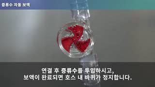 배터리 증류수 자동 보액 (오토 필링)_전동지게차