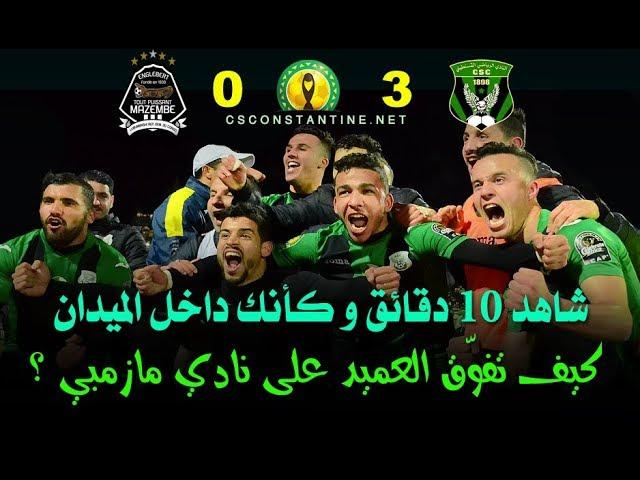 CS Constantine 3 - 0 TP Mazembe : Résumé du match