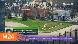 Людей эвакуировали из Арбитражного суда Москвы - Москва 24