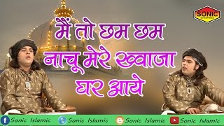 Main To Cham Cham Nachun Mare Khwaja Ghar Aaye || Dilshad Sabri, Irshad Sabri Qawwali
