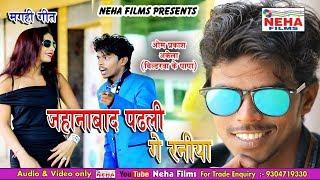 जहानाबाद पढ़ली गे रनिया लागी गईलौ नौकरिया - Om Prakash Akela - धमाकेदार मगही गीत