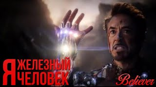 Я ЖЕЛЕЗНЫЙ ЧЕЛОВЕК - Тони Старк // Tony Stark // Believer RU