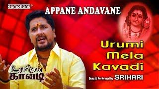 Srihari | Appane Andavane | Urumi Melam Kavadi | Murugan Songs