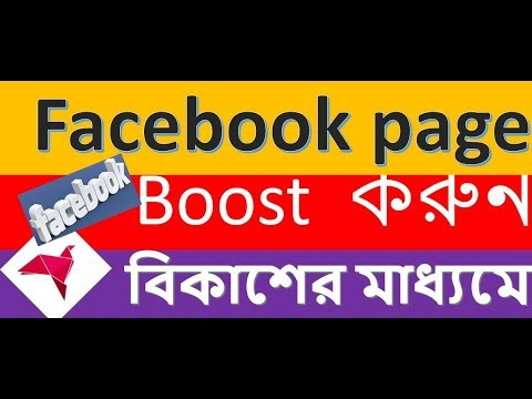 How to boost Facebook page using Bkash without master card by gmostafa!