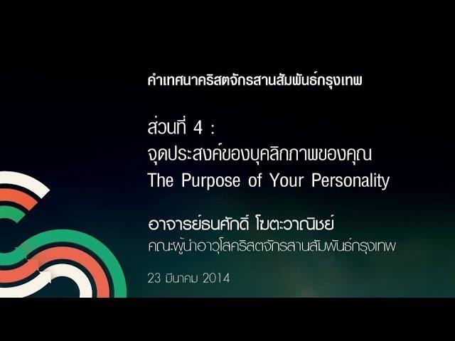 ส่วนที่ 4 จุดประสงค์ของบุคลิกภาพของคุณ @Nexus Bangkok