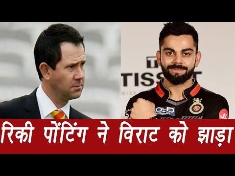 IPL 2017: Ricky Ponting slams Virat Kohli for RCB performance | वनइंडिया हिन्दी