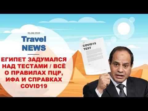 Travel NEWS: ЕГИПЕТ ЗАДУМАЛСЯ НАД ТЕСТАМИ / ВСЁ О ПРАВИЛАХ ПЦР, ИФА И СПРАВКАХ COVID19