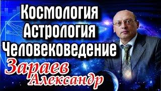 Космология, Астрология, Человековедение. Школа Астрологии А. Зараева