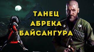 Чеченский танец абрека Байсангура Беноевского  Герой вайнахов