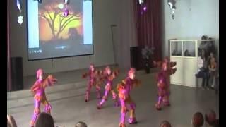 Школа танца Виктории Гофман.Африка. группа №2