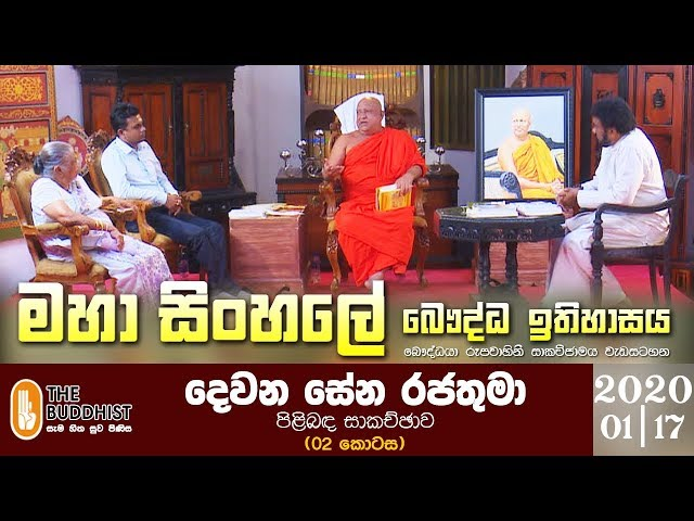 Maha Sinhale Bauddha Ithihasaya | 2020-01-17 | මහා සිංහලේ බෞද්ධ ඉතිහාසය