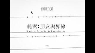 20170805活水青年講道 純潔:朋友與界限Purity: Friend&Boundaries中文