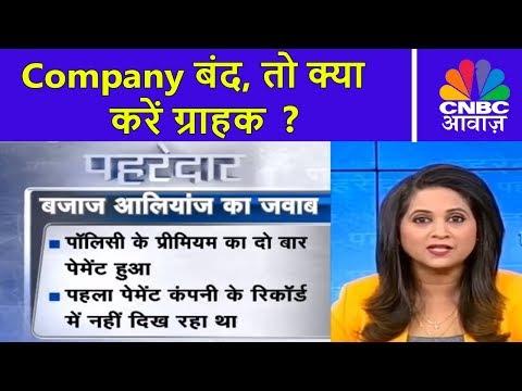 Pehredaar | Company बंद, तो क्या करें ग्राहक? | Bajaj Allianz की बड़ी लापरवाही |  CNBC Awaaz