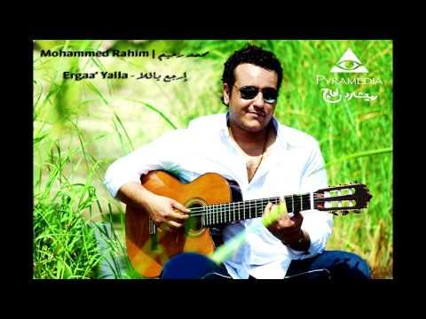 Mohammed Rahim - Ergaa' Yalla / محمد رحيم - إرجع ياللا