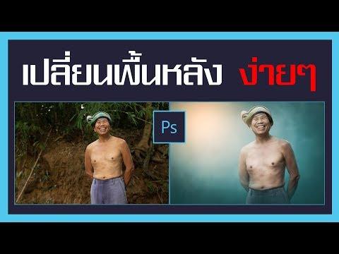 #4 สอนเปลี่ยนพื้นหลัง ง่ายๆ โดย โปรแกรม Photoshop cc