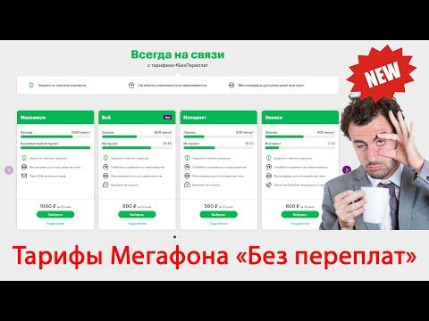 Новые тарифы Мегафона «Без переплат». Первый взгляд