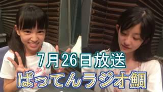 RKBラジオ 22:45ごろから放送されている「ばってん少女隊のばってんラジオたいっ!」 18回目放送.