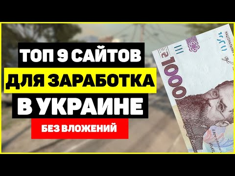 весь список украинских сайтов знакомств по популярности